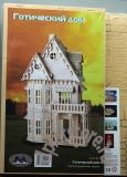 Сборная деревянная модель готический дом